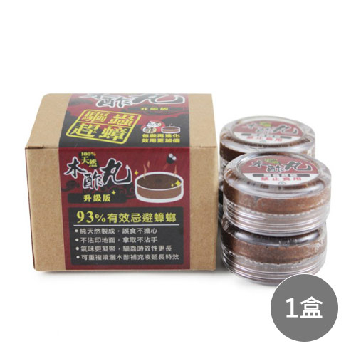【木酢達人】天然木酢丸1盒/4顆入(防蚊防蟑.消除霉味.好安心)