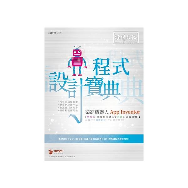 樂高機器人App Inventor程式設計寶典