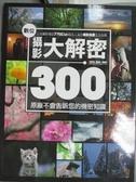 【書寶二手書T1/攝影_XFV】數位攝影大解密300:原廠不會告訴您的機密知識_內山晟…等