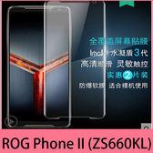【萌萌噠】ASUS ROG Phone II (ZS660KL) 兩片裝 水凝盾3代 高透貼膜 防爆防指紋的高清水凝膜 軟膜