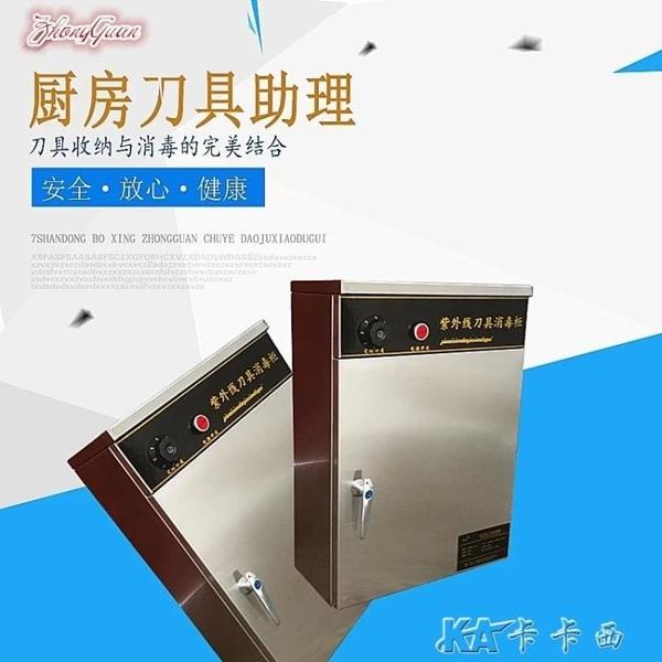 消毒櫃 紫外線刀具消毒櫃商用不銹鋼掛壁刀架廚房食堂帶鎖台式殺菌菜刀箱YYJ 卡卡西