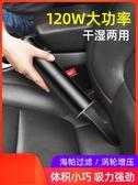 車載吸塵器汽車用小型專用吸塵車載兩用大功率手持式強力迷你強勁