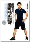 (二手書)從零開始的體幹核心訓練:日本銷售第一!長友式伸展與體幹核心訓練40招..
