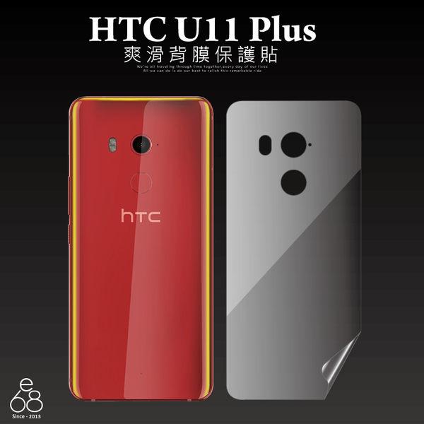 背膜 HTC U11+ 6吋 似包膜 爽滑 U11 Plus 背貼 保護貼 手機 膜 背面 保護膜 防刮 貼