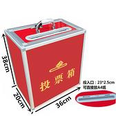 投票箱 選票箱手提落地立式帶輪子正面透明集票選舉箱