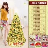 聖誕樹 1.2/1.5/2.1/1.8/2.4/3米聖誕樹套餐家用加密鬆針樹裝飾擺件禮品T 2色