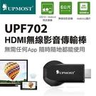 UPMOST 登昌恆 UPF702 無線影音傳輸棒 高畫質Full HD 1080p 免安裝APP或軟體