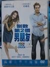 挖寶二手片-F07-004-正版DVD*電影【倒數第2個男朋友】潔西卡艾芭*丹恩庫克*史帝夫巴西克
