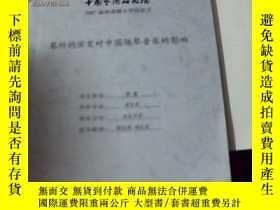 二手書博民逛書店罕見琴竹的演變對中國揚琴音樂的影響11905 唐韓晃五牛圖 唐韓
