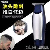 髪廊油頭雕刻電推剪T型0刀頭美髪雕刻推子修邊理髪器髪廊專業刻痕 深藏blue