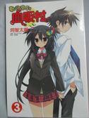 【書寶二手書T1/一般小說_HOL】歡迎來到血吸村3_輕小說_阿智太郎