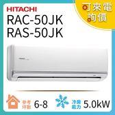 【HITACHI 】【好禮+基本安裝】日立 RAC/S-50JK 壁掛 一對一 變頻 冷專 6-8坪用 2噸 (全省服務)