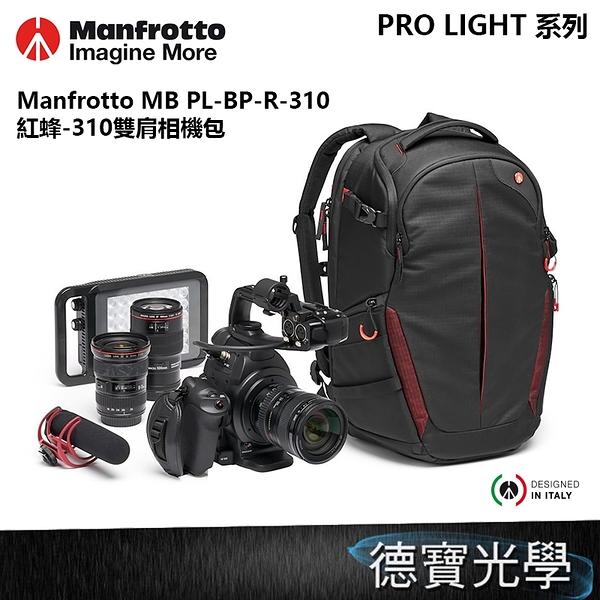 Manfrotto Pro Light 系列 MB PL-BP-R-310 紅蜂-310 雙肩相機包 正成總代理 首選攝影包 暑期旅遊 相機包推薦