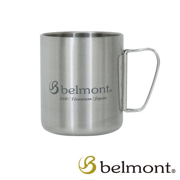 BELMONT 日本 雙層摺柄鈦杯〈450ml〉日本製造│原裝進口│精品│頂級鈦合金 BM-320