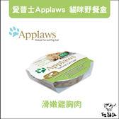 :貓點點寵舖:Applaws愛普士〔野餐盒,滑嫩雞胸肉,60g〕57元-單罐賣場