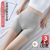 3條裝|高腰收腹四角褲防走光安全褲女保險褲打底提臀不卷邊【君來佳選】