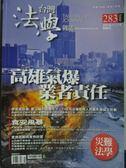 【書寶二手書T2/法律_ZIR】台灣法學雜誌_283期_高雄氣爆業者責任等