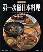 (二手書)第一次做日本料理