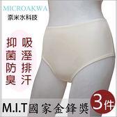 台灣製 抑菌防臭 (3件組)高腰三角女內褲 吸濕排汗 米色 奈米水科技 榮獲國家金峰獎 品質保證