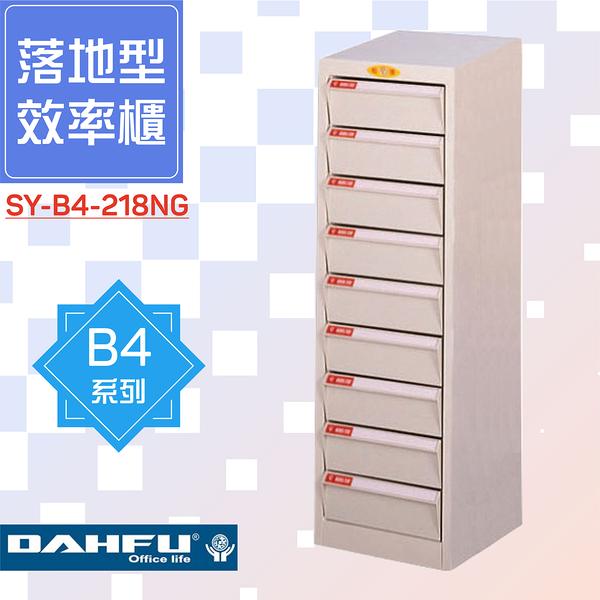 ?大富?收納好物!B4尺寸 落地型效率櫃 SY-B4-218NG 置物櫃 文件櫃 收納櫃 資料櫃 辦公 多功能