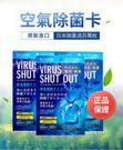台灣出貨 日本製隨身空間除菌卡10入 便攜式空氣消毒卡 空間除菌除臭除味卡防疫酒精口罩/澤米