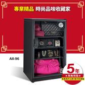 【防潮品牌】收藏家AX 96 大型除濕主機 型電子防潮箱93 公升相機鏡頭 衣鞋包食品樂器