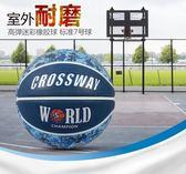 籃球室外水泥地耐磨7號標準橡膠運動比賽訓練用藍球      提拉米蘇