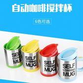 懶人自動攪拌杯咖啡杯電動便攜水杯子大容量茶杯創意禮品350ML