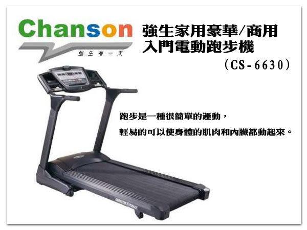 強生CS-6630家用豪華型電動跑步機