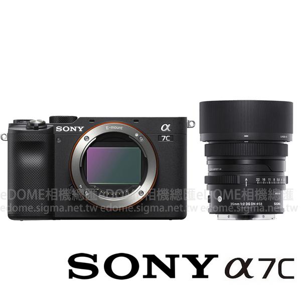 SONY a7C 黑色 附SIGMA 35mm F2 DG DN (24期0利率 免運 公司貨) ILCE-7C 全片幅 防手震 微單眼數位相機