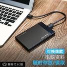 硬盤盒 移動硬盤盒2.5/3.5英寸通用usb3.0/3.1ssd固態改移動硬盤盒子