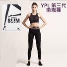 (原廠授權)YPL澳洲100%正品 3D 塑身瑜伽褲 (高腰) 塑身褲