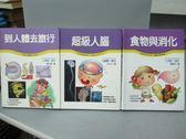 【書寶二手書T6/少年童書_MBT】科學小釣手-到人體去旅行_超級人腦_食物與消化_共3本合售