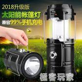 太陽能露營燈LED可充電帳篷燈戶外照明燈應急超亮馬燈野營燈家用 『極客玩家』