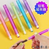 10支裝 筆帽鉛筆套帽加長桿接筆鉛筆延伸器【淘夢屋】