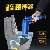 通馬桶疏通器下水道管道廁所工具神器堵塞疏通一炮高壓氣式坐便器 WD 時尚潮流