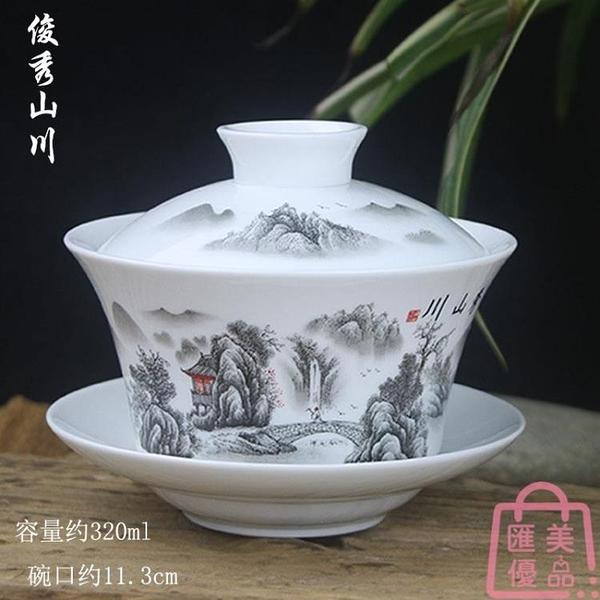 單個三才杯蓋碗茶杯陶瓷白瓷青花八寶茶具【匯美優品】