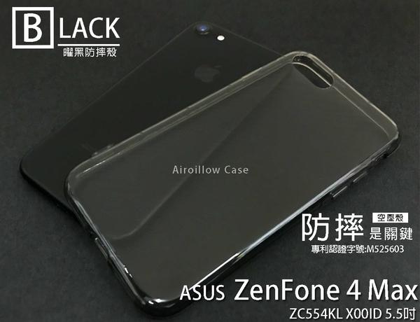 閃曜黑色系【高透空壓殼】華碩 ZenFone4Max ZC554KL X00ID 矽膠套皮套手機套殼保護套殼