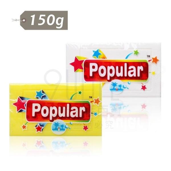 【九元生活百貨】Popular 泡辣去污皂/150g 印尼洗衣皂 飄樂香皂