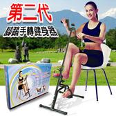 《停售》金德恩 台灣製造 最新第二代腳踏手轉健身器---居家小型室內腳踏健身車