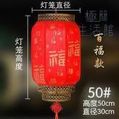 新年掛飾酒店裝飾春節紅燈籠戶外防水【極簡生活觀】