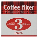 《Pearl Horse》丸型咖啡濾紙3號-100枚入(JA-P-005-003)