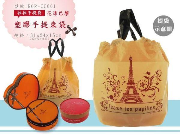花樣巴黎 16~18cm 6吋乳酪盒手提袋 拉拉袋 提拉米蘇 食品袋 蛋糕袋 包裝袋 束口袋 塑膠袋