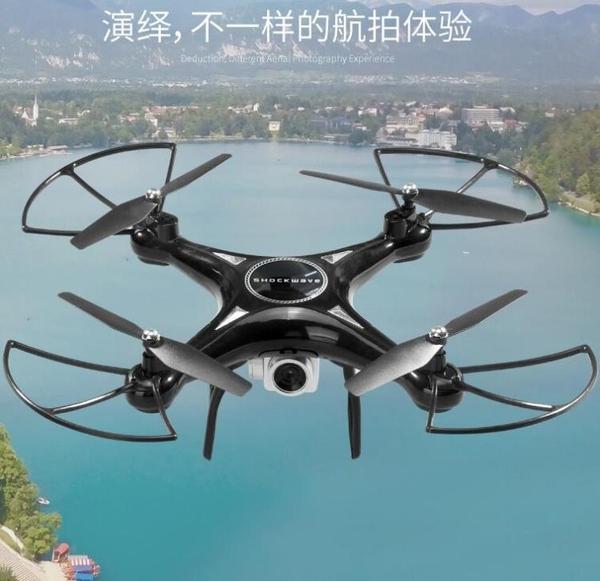 空拍機 無人機航拍4k高清專業小型小學生兒童迷你玩具四軸飛行器遙控飛機【快速出貨八折下殺】