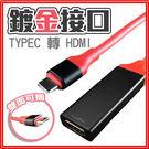 [Q哥] TypeC 轉 HDMI【傳輸極快】E81 相容性高 支援win10 mac os 10G高速傳輸 4k畫質