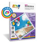 彩之舞 雙面噴墨厚紙-防水 170g A3+ 50張入 / 包 HY-A172M (訂製品無法退換貨)