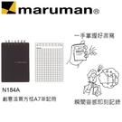 日本 maruman  N184A 創意活頁方格A7 筆記冊 筆記本 /本