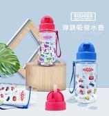 【英國 Hugger】Tritan 彈跳吸管水壺|兒童水壺