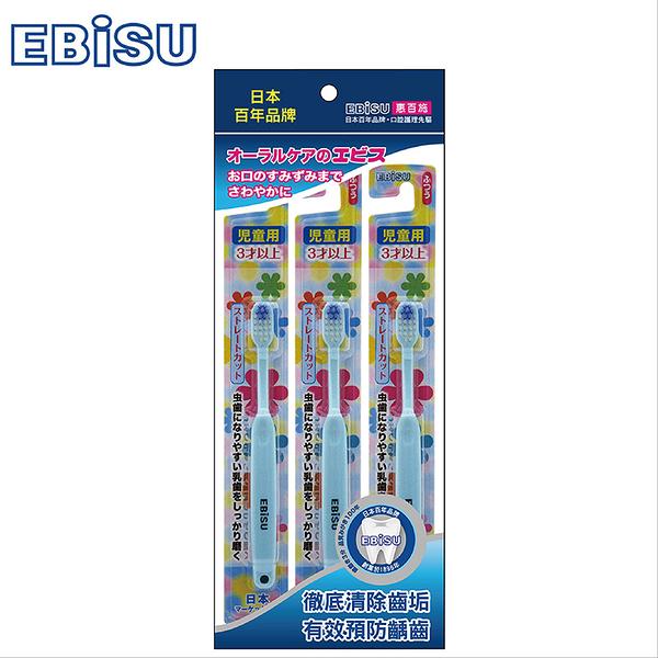 【日本EBiSU惠比壽】雙層植毛兒童牙刷3入
