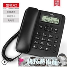 電話機 TCL電話機座機 家用辦公時尚創意電信固定有線固話坐機62/206/17B